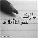 الصورة الرمزية لـ @راعي الفزعات@