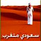 الصورة الرمزية لـ سعودي متغرب