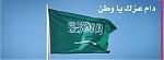 الصورة الرمزية لـ عبدالعزيز عبدالله الجبرين