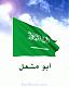 الصورة الرمزية لـ Abu_mshal